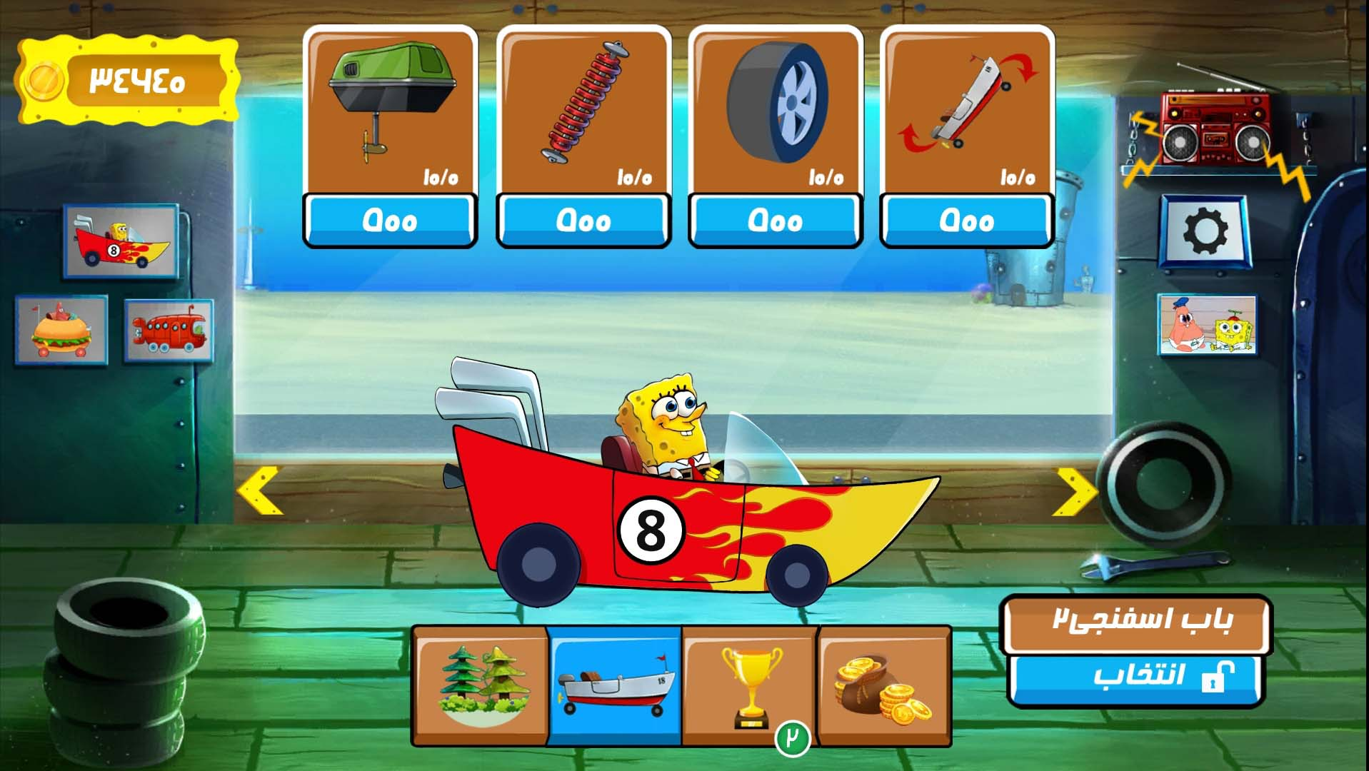 Sponge Bob 02.2
